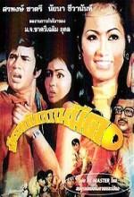 1 2 3 Duan Mahaphai (1977) afişi