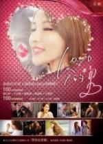 100% Kiss (2012) afişi