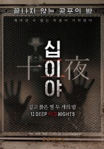 12 Deep Red Nights: Chapter 1 (2015) afişi