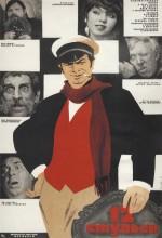 12 İskemle (1971) afişi