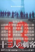 13 Assassins (2010) afişi