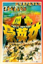 Shi Si Nu Ying Hao (1972) afişi