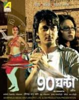 90 Ghanta (2008) afişi