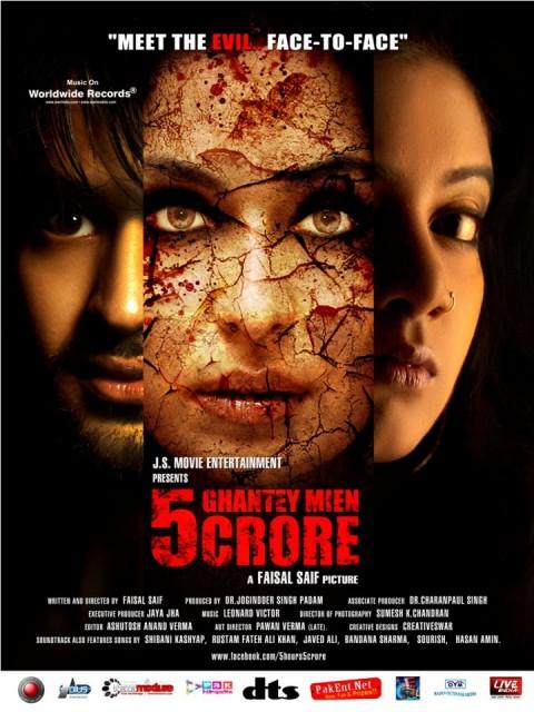 5 Ghantey Mien 5 Crore (2012) afişi