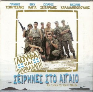 Loafing and Camouflage: Sirens in the Aegean (2005) afişi