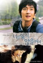 26 Yıl Günlüğü (2007) afişi
