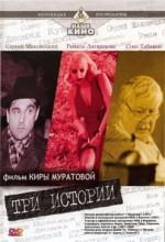 3 Hikaye (1997) afişi