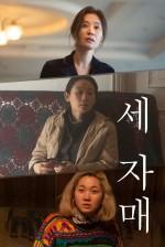 3 Sisters (2020) afişi