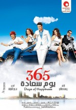 365 Days Of Happiness (2011) afişi