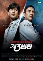 The 3rd Hospital (2012) afişi