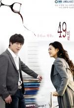 49 Gün (2011) afişi