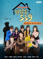 Yeonnam-Dong 539 (2018) afişi