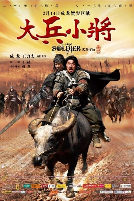 Küçük Dev Asker (2010) afişi