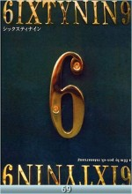 69 (2000) afişi