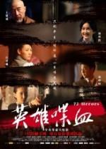 72 Heroes (2012) afişi