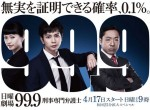 99.9: Criminal Lawyer (2016) afişi