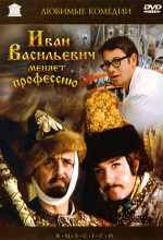İvan Vasileviç İşini Değiştiriyor (1973) afişi