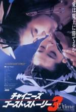 A Chinese Ghost Story ııı (1991) afişi