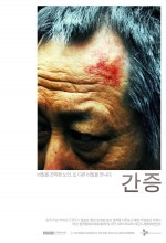 A Confession (2010) afişi