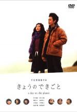 A Day On The Planet (2004) afişi