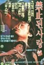 A Forbidden Love (1982) afişi