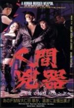 A Human Murder Weapon (1992) afişi