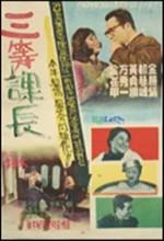 A Petty Middle Manager (1961) afişi