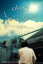 A Worker, Daesoo Heo Who Doesn't Want To Be Grandpa (2008) afişi