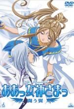 Aa Megami Sama: Tatakau Tsubasa (2007) afişi