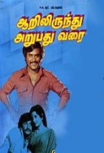 Aarilirunthu Arubathu Varai (1979) afişi