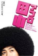 Afro Tanaka (2012) afişi