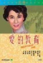 Ai De Jiao Yu