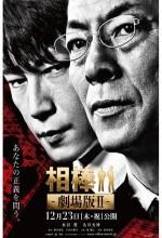 Aibô: Gekijô-ban ıı (2010) afişi