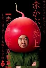 Akakabu Kenji: Kyoto Hen
