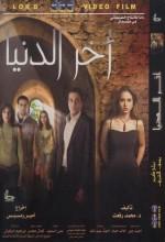 Akher Eldonia (2006) afişi