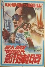 Akiniyeo Jiokhaeng Geubhaeng Yeoljareul Tara (1977) afişi