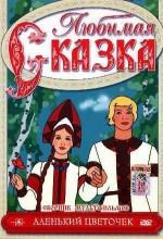 Alenkiy Tsvetochek (1952) afişi
