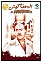Alhanakeash (1986) afişi