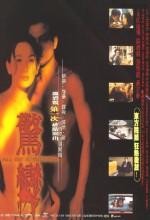 All Of A Sudden (1996) afişi