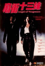 Angel Of Vengeance (1993) afişi