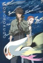 Ao No Roku-go