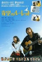 Aozora No Roulette (2007) afişi