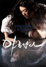 Beautiful (2008) afişi