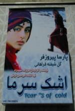 Ashk-e Sarma