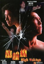 Asian Cop: High Voltage (1995) afişi