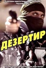 Asker Kaçağı (1997) afişi
