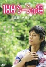 Aşkın 100 Hâli (2008) afişi