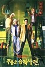 At The Gas Station (1999) afişi