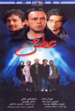 Ateş (2002) afişi