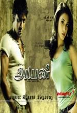 Ayan (2009) afişi